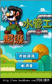 iphone版 超级水管工 最新版图1 超级水管工