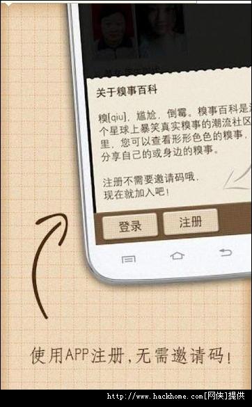 糗事百科app成人版手机版v3.0.