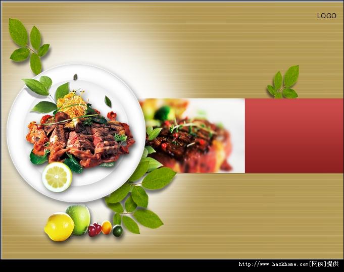 美食行业ppt模板