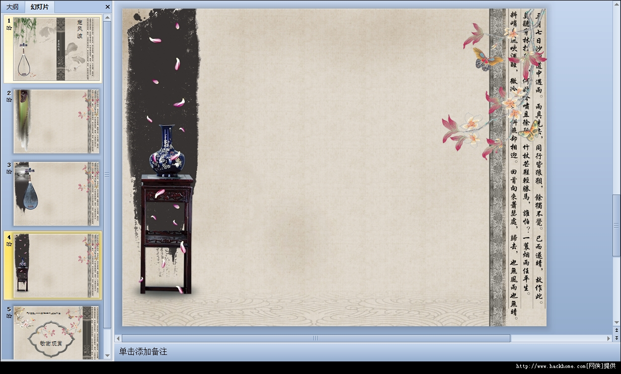中国古典ppt模板素材下载 ,中国古典ppt模板素材 网侠软件下