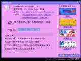 电子阅读器 CoolRead (精装版) V1.9 安装版