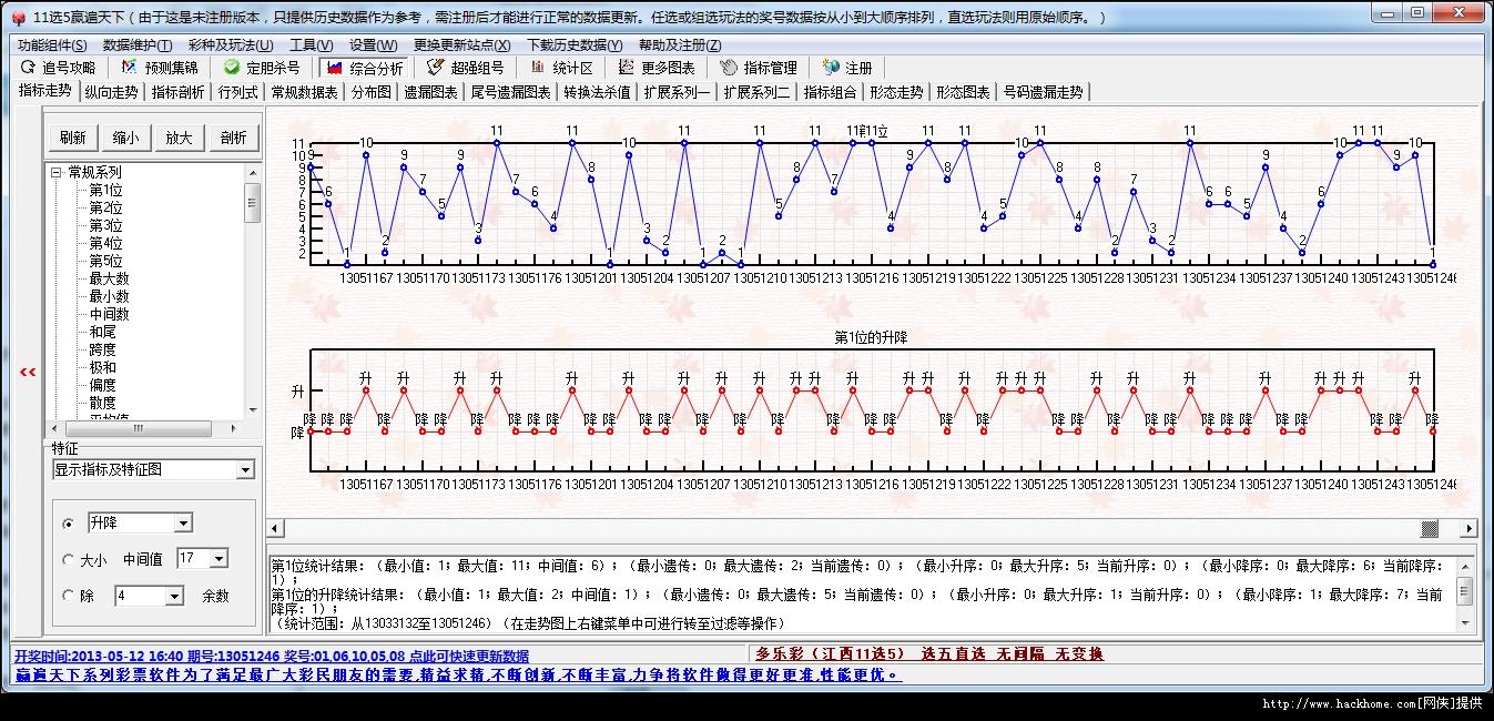 > 11选5赢遍天下 专家彩票分析软件    本软件是一款集分析,变换,统计