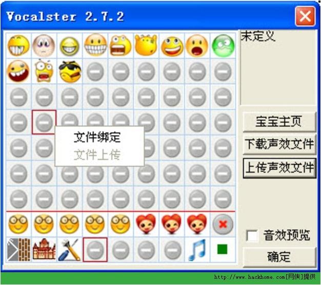 歪歪变声宝宝(yy变声器) 男声变女声软件 官方 v2.777 安装版