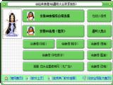 QQ���������ȫ �ɰ���̬��ЦͼƬ�� v3.0 ��ɫ��
