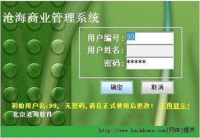 沧海超市管理系统