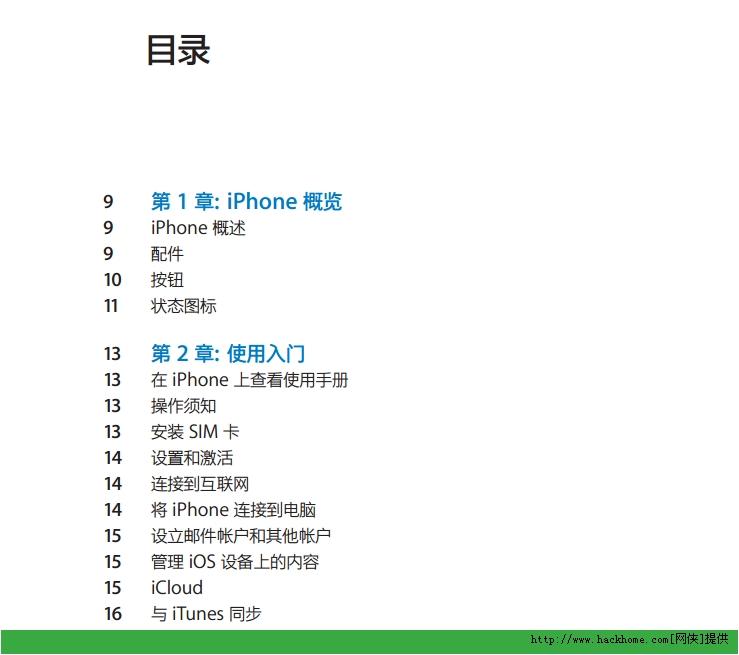 苹果4s使用说明书 4s使用说明书 4s手机使用说明书