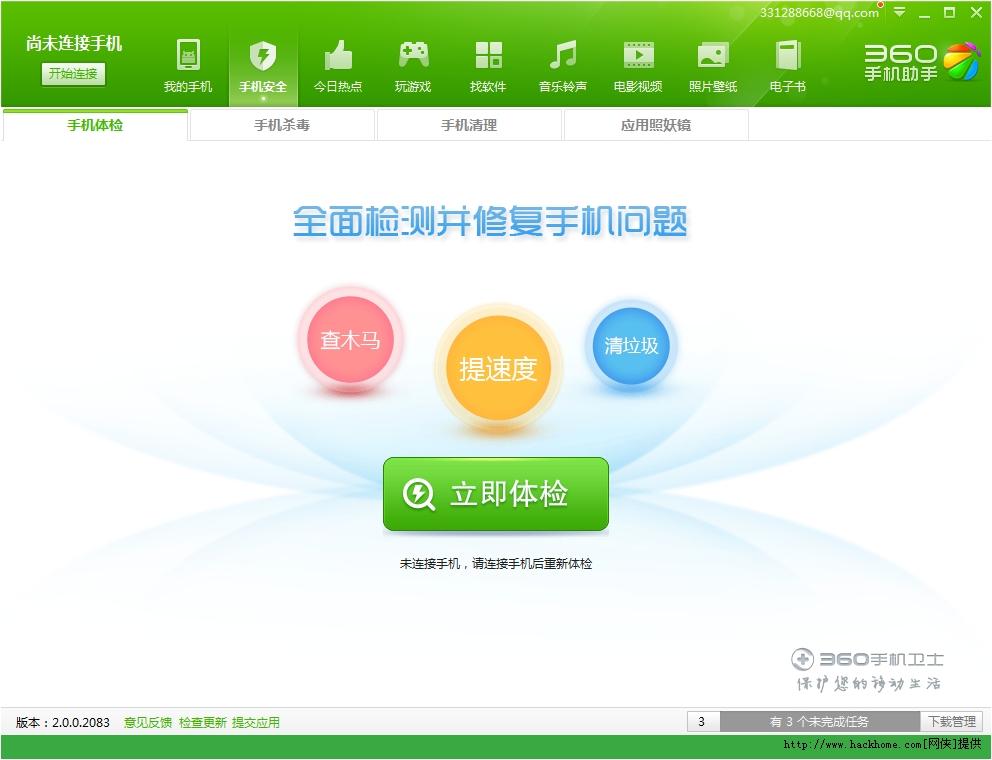 360手机助手电脑版下载360手机助手pc电脑版 v2.4.0.1265 ...