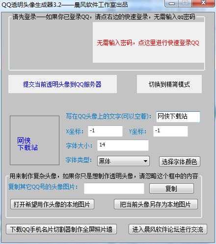 qq头像gif制作软件下载