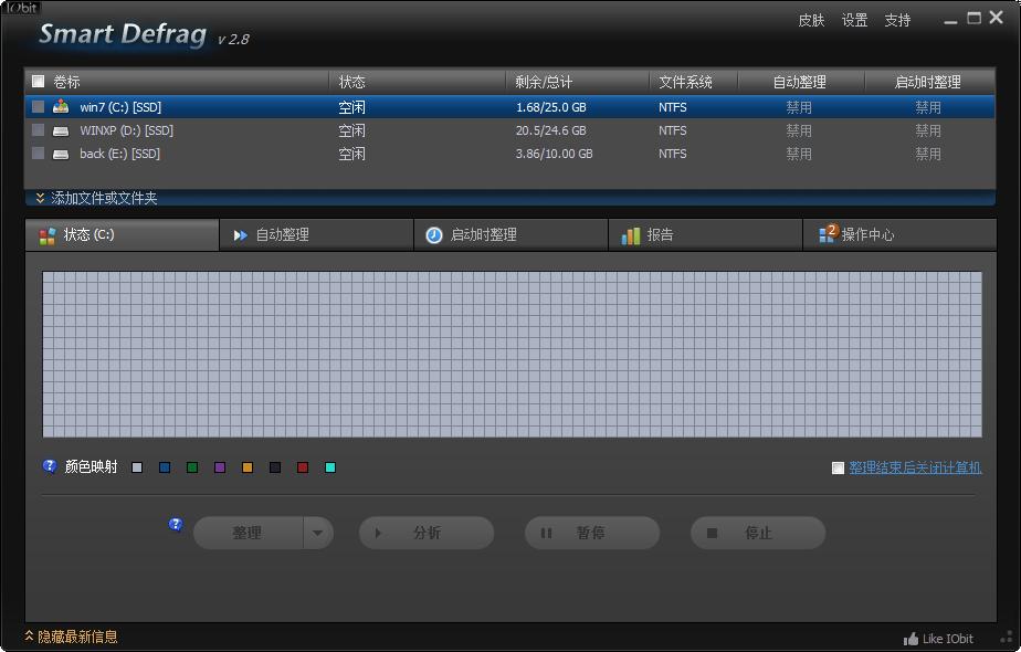 采用业界最先进的expressdefrag技术,iobit smartdefrag碎片整理速度