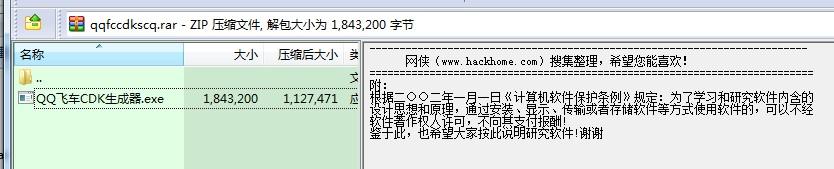 北风qq飞车cdk生成器 随机批量生成 v1.0 绿色版