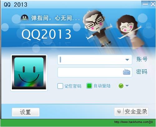 qq2013 beta6 抢先体验 新增qq彩票/qq炫舞2,蜀山传奇图片