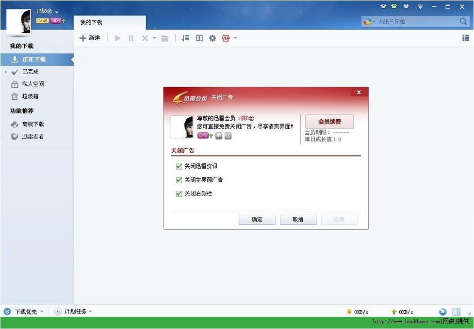 迅雷精简版_迅雷7.9去广告精简vip版(本地会员,功能定制) v7.9.19.