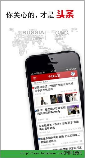 今日头条手机版下载 今日头条下载安装桌面 今日头条新闻 头条网