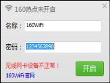 160WiFi无线路由客户端官方版 v4.1.7.20 安装版