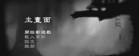 《地狱边境》limbo全流程关卡通关详细图文攻略[多图