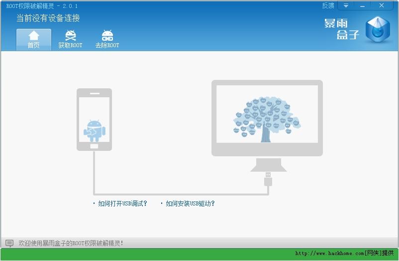 ...破解精灵下载 暴雨盒子root权限破解精灵 v2.0.1 网侠手机软...