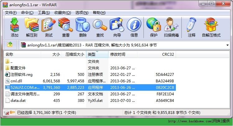 暗龙辅助免费版_暗龙辅助免费版 v1.1.0 绿色版