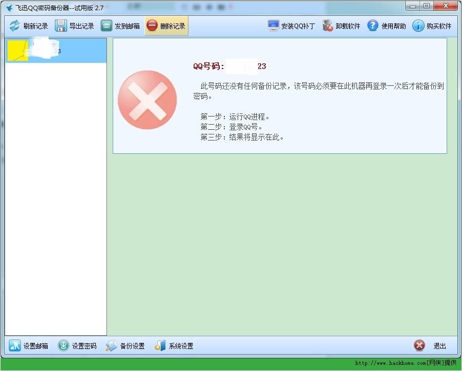 qq记录器下载_qq密码记录器(qq密码键盘记录器)下载,qq密码记录器()