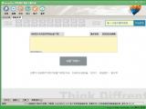 网页图片批量下载器(ImageBox)32位 v5.4.0 安装版