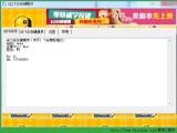 QQ飞车舞蹈按键精灵官网免费版  v1.01 绿色版