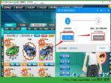 qq飞车模型修改器免费版 v1.0 绿色版