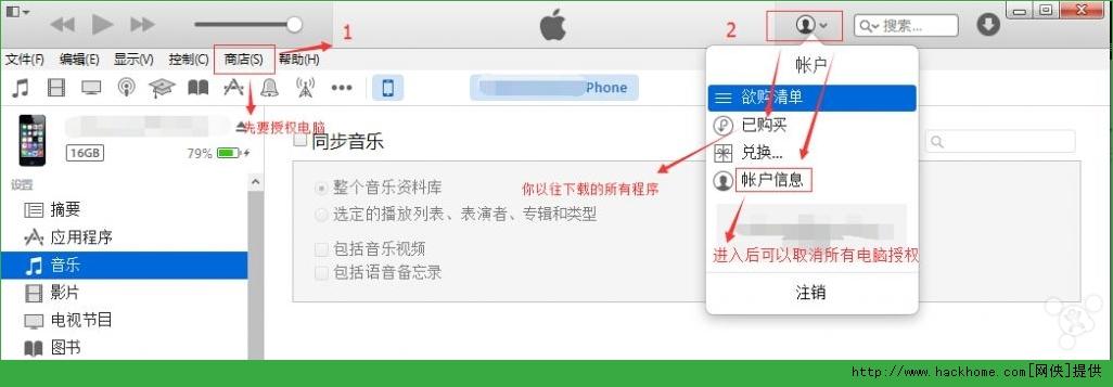 苹果iphone6配合itunes12版操作技巧分享![多图]图片3