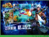 横扫西游下载安装最新版本游戏 v2.13.078