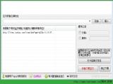 淘宝宝贝批量复制下载工具 v2.0.0