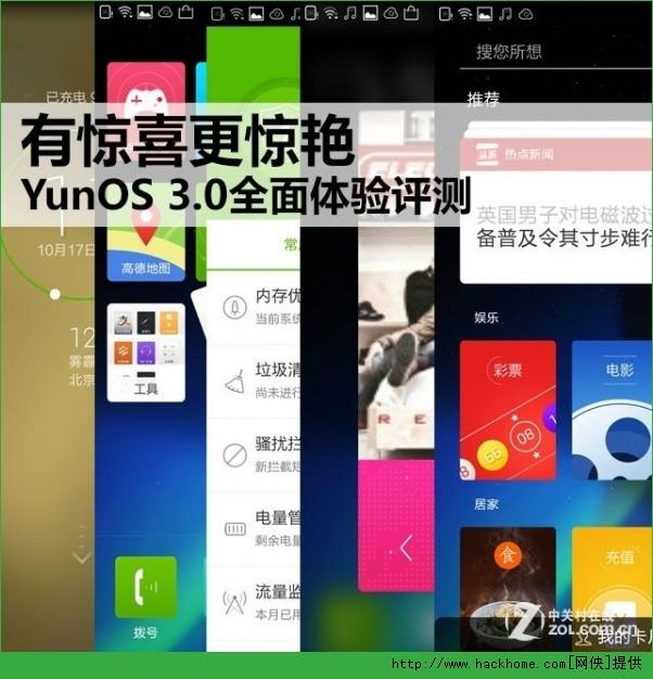 YunOS3.0全面图文评测[多图]