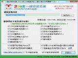 2345一键安装合集 v14.10.2 安装版