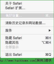 在MAC最新操作系统Yosemite上Safari浏览器地址栏显示完整网页地址图文教程[多图]图片3_嗨客手机站