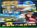 3D全明星狂飙-极速前进电脑PC版 v1.00.00