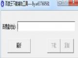 百度云下载辅助工具 v1.0 绿色版