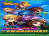 腾讯疯狂冒险岛电脑PC版 V1.2.2