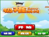 极难游戏3官网pc电脑版 v1.0