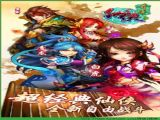 仙侠奇缘游戏电脑PC版 v0.10.150109