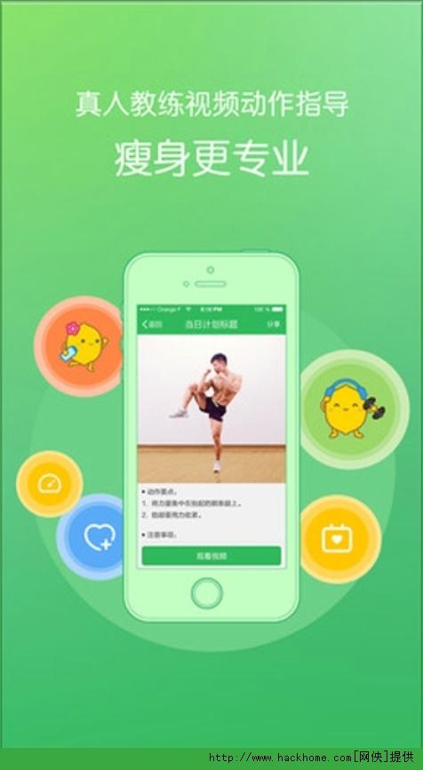 乐檬减肥助手官网ios版app图2: