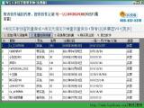 淘宝买家信誉批量查询免费版 v2015.0119 绿色版
