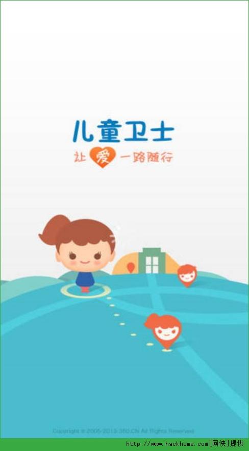 360儿童卫士安全手环官网ios版app图1: