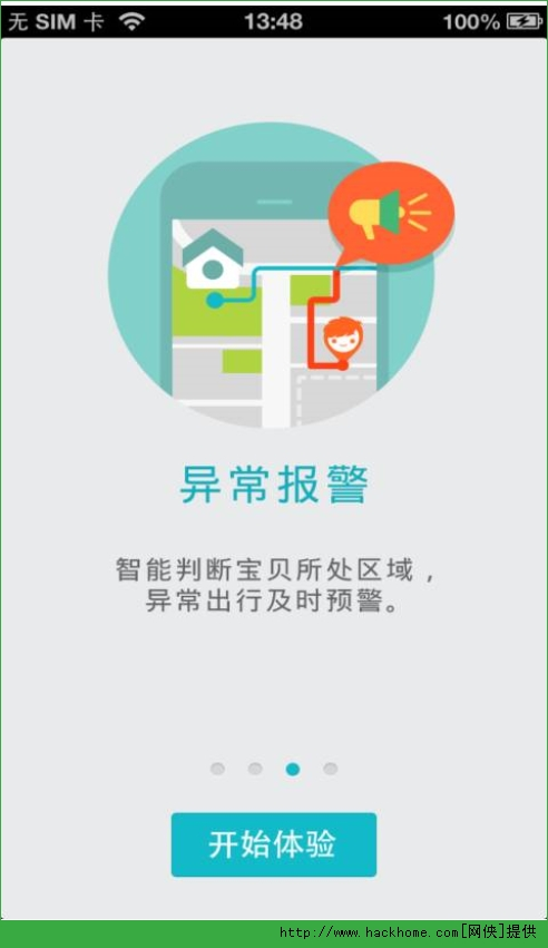 360儿童卫士安全手环官网ios版app图4: