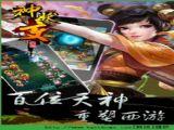 西游之神妖变游戏电脑PC版 v1.0.051