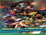 传世三国电脑PC版 v1.9.2