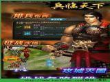 兵临天下游戏电脑PC版 V1.8.5