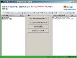 中文域名Punycode批量编码转换工具免费版