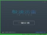 迅雷官方极速版(支持拖拽网址) v1.0.23.248 安装版