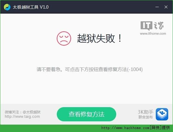 太极iOS8.1.1完美越狱失败解决方法[图]
