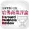 哈佛商�I�u�ios手机中文版app v1.5.6