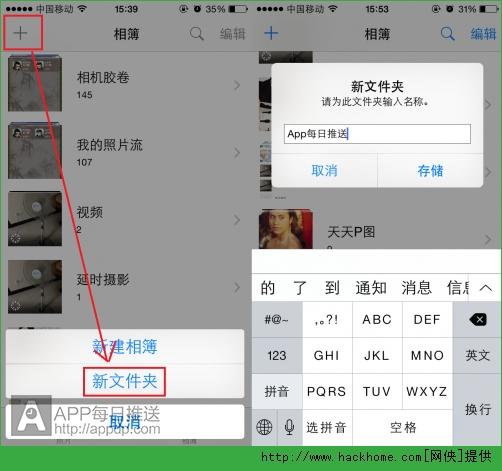 iphone6怎么隐藏照片? ios8相册文件夹存放多个相簿方法[多图]