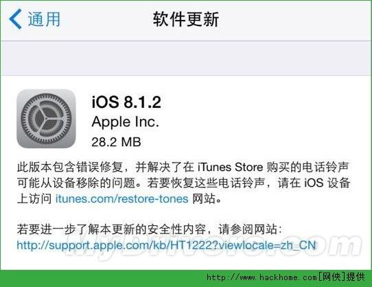 iOS8.1.2有哪些新功能? iOS8.1.2新特性介绍[多图]