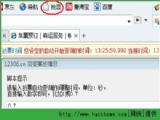 蚂蚁浏览器抢票软件(MyIE) v325 安装版